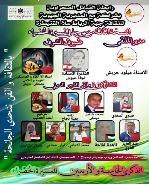 صورة رابطة القبائل الصحراوية بسيدي قاسم تحتفل بعمل ضخم بمناسبة الذكرى45 للمسيرة الخضراء المظفرة