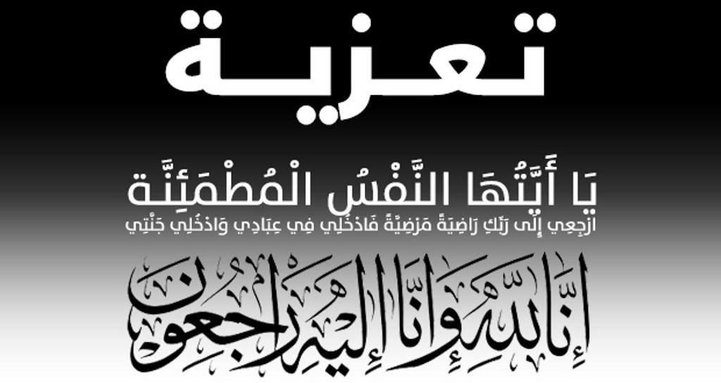 """صورة تعزية في وفاة خالة مدير مكتب """"فلاش أنفو 24"""" بسيدي سليمان."""