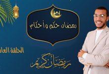 """صورة أهمية اجر الصيام في الحلقة العاشرة من برنامج """"رمضان حكم و أحكام"""""""