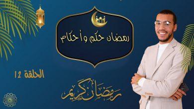 صورة الصيام وترسيخ الخضوع لله في الحلقة 12 من برنامج رمضان حكم واحكام