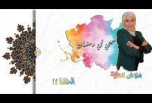 صورة تأثير الخلافات الزوجية على الصيام في الحلقة 12 من برنامج صحتي في رمضان