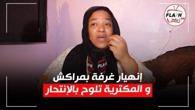 صورة إنهيار غرفة بمراكش .. و المكترية تلوح بالإنتحار حرقاً بعد إنغلاق الأبواب في وجهها