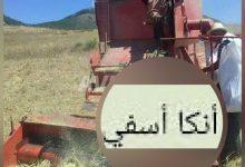"""صورة ٱلة الحصاد تتسبب في """"تقطيع"""" صاحبها بإقليم أسفي"""