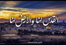 صورة ستظل القدس أرضا عربية رغم انف الكيان الصهبوني المحتل وكيد المتطبعين