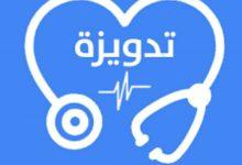 صورة الخيانة الطبية اللاانسانية و المادية بالمغرب