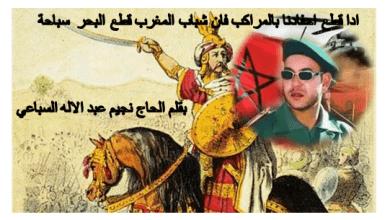 صورة اسبانيا سقطت في مستنقع الارهاب وطارق ابن زياد سيقوم من قبره