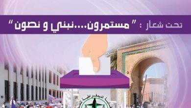 صورة النقابة الديمقراطية للعدل فرع بنسليمان تنظم انتخابات اللجان الإدارية