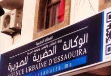 صورة مواطنون يطالبون عامل إقليم الصويرة بالتدخل العاجل لإيجاد حلول مناسبة لملفاتهم المتوقفة بالوكالة الحضرية