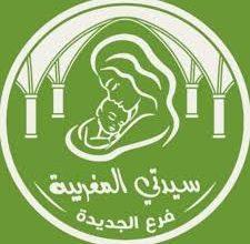 صورة جمعية سيدتي المغربية فرع الجديدة تراسل رئيس الحكومة و وزير الصحة بخصوص المستشفى المقبرة لعاصمة دكالة