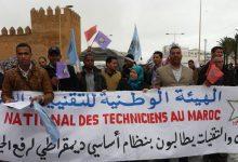 صورة تقنيو المغرب يلوحون بالتصعيد بعد سد باب الحوار وعدم الاستجابة لمطالبهم