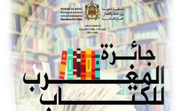 صورة فتح باب الترشيح للدورة 53 لجائزة المغرب للكتاب 2021