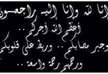 """صورة تعزية في وفاة الموسيقي """" عبد المعين الحسناوي"""