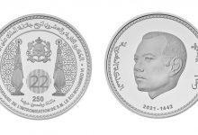 صورة عيد العرش .. بنك المغرب يصدر قطعة نقدية فضية