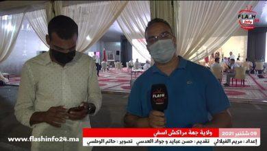 صورة مباشر من مقر ﻭﻻﻳﺔ ﺟﻬﺔ ﻣﺮﺍﻛﺶ ﺍﺳﻔﻲ…  مستجداتنا لحصيلة الإنتخابات البرلمانية بجهة مراكش اسفي