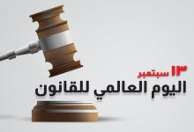 صورة اليوم العالمي للقانون .. فرصة لاستحضار مكتسبات البشرية في تحقيق الانضباط و الاستقامة بغرض تحقيق الصالح العالم.