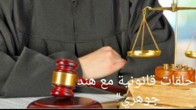 """صورة حلقات قانونيةالحلقة الثانية """"جرائم إضرام النار"""" في القانون المغربي"""