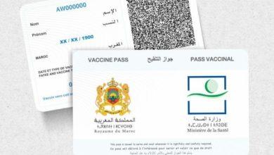 صورة بلاغ صحفي/ الجمعة 22 أكتـوبر 2021 وزارة الصحة والحماية الاجتماعية بخصوص الحصول على جواز التلقيح المؤقت