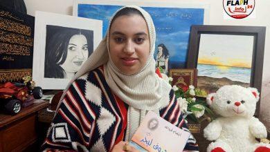 صورة من هي الدكتورة الحقوقية والشاعرة والزجالة ابتسام قرواش؟